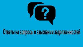 Ответы на вопросы о взыскании задолженностей