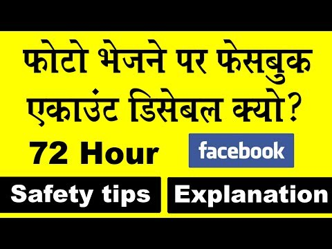 Protect Your Facebook account being disabled | Learn safety tips of internet world