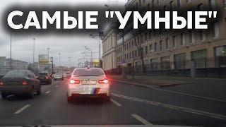 Подборка САМЫХ УМНЫХ водителей 181