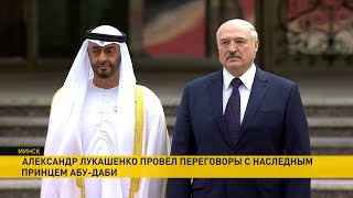 Лукашенко – наследному принцу Абу-Даби: Закрытых тем и сфер в отношениях у нас нет!