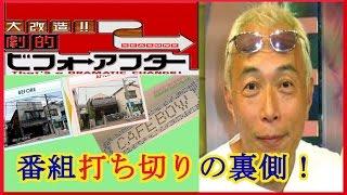 テレビ朝日系列で放送されていた 長寿番組「大改造!!劇的ビフォーアフタ...