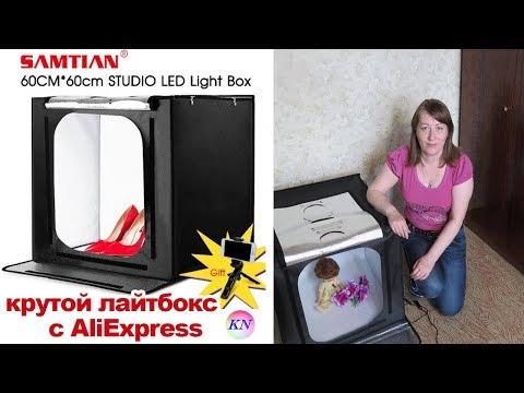 Лайтбокс (фотобокс, фотокуб) для предметной съемки с Алиэкспресс