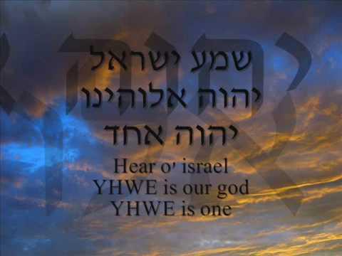 SHEMA YISRAEL - שמע ישראל -english Hebrew