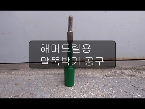 [DIY] 54 해머드릴 말뚝박기