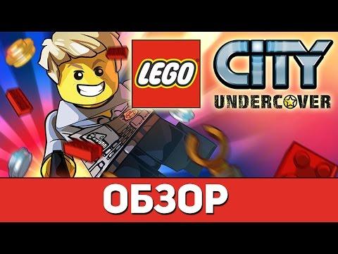 LEGO CITY UNDERCOVER - ОБЗОР ИГРЫ
