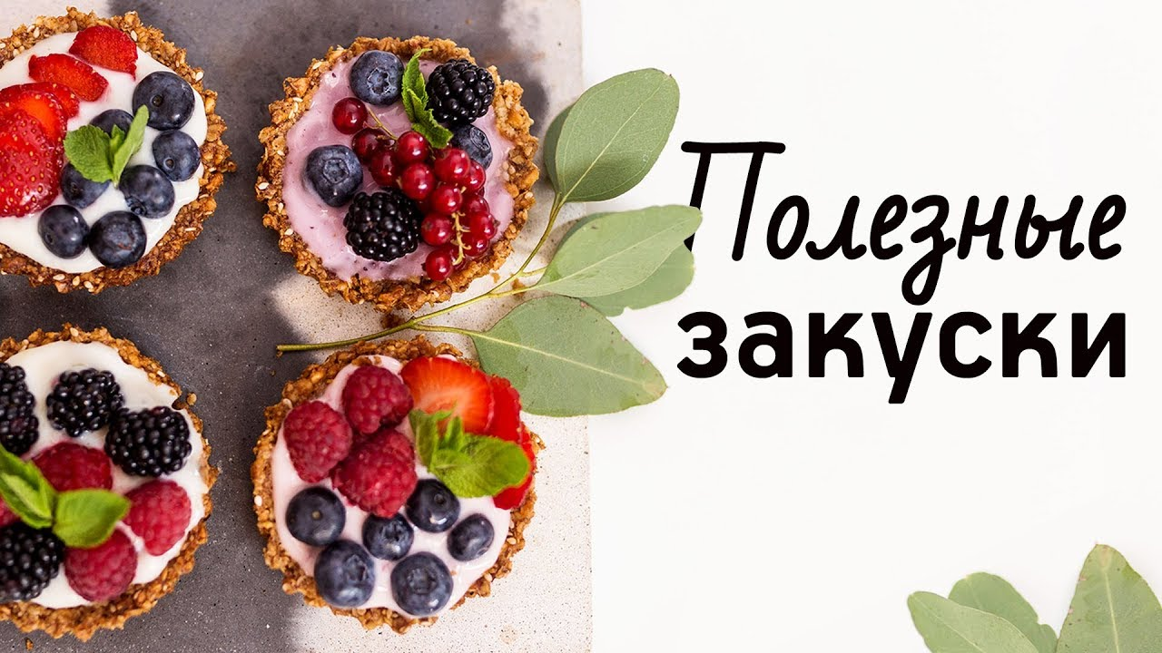 Подборка детских закусок [Рецепты Bon Appetit]