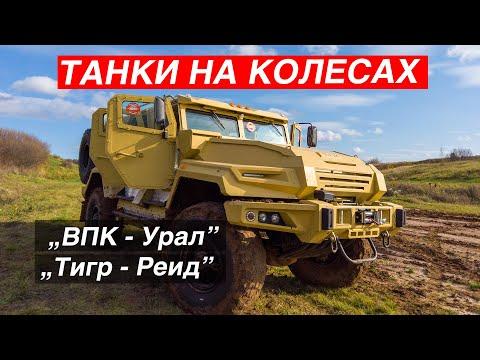 #djimavic2pro #4K #квадрокоптер #тигрТанки на колесах. ВПК - Урал и Тигр - Рейд на бездорожье. 4К