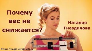 Почему вес не снижается?
