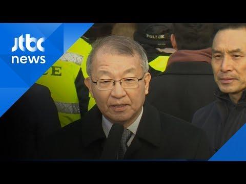 '사법농단' 수사 결과, 양승태 '구속기소'…주요 혐의는?