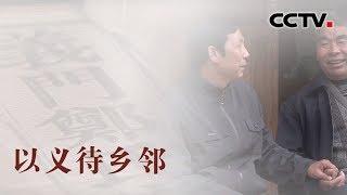 [中华优秀传统文化]以义待乡邻| CCTV中文国际