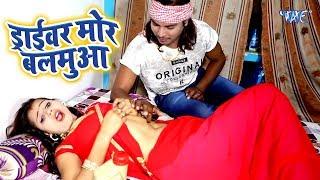 आ गया Alok Ajooba Singh का सबसे बड़ा हिट गाना - Driver Mor Balamua - Bhojpuri Song 2019