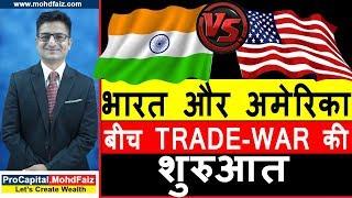 भारत और अमेरिका के बीच Trade War की शुरुआत   Latest Share Market News In Hindi