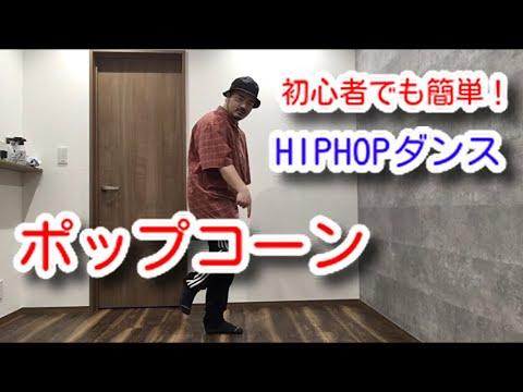 【初心者でも簡単!】HIPHOPダンス オンラインレッスン 解説動画【ポップコーン】【初心者/入門】