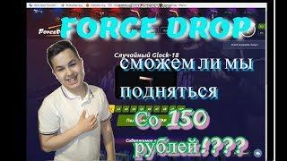 Открытие кейсов на ForceDrop!!! Сможем ли мы подняться со 150 рублей!??