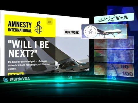 NEWSMINUTE - Amnesty International's Report On Drones - 10.22.13