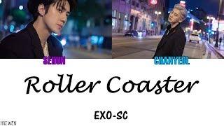 【認人繁中韓字】EXO-SC 세훈u0026찬열-Roller coaster(過山車/롤러코스터)