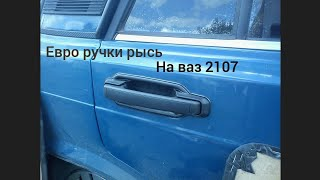 Евро ручки рысь на ваз 2107 ЖИГА ПУТЬ К СТИЛЮ
