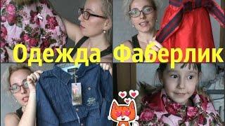 Детская ОДЕЖДА от ФАБЕРЛИК!!! НЕЧТО ЧУДЕСНОЕ.. от Кати bysinka2032(, 2015-04-28T04:00:00.000Z)