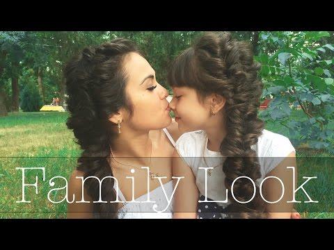 Прически для мамы и дочки. Family Look Hairstyle