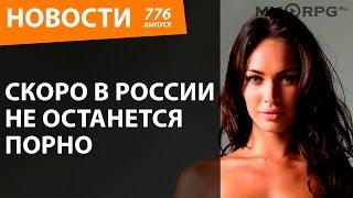 Скоро в России не останется порно. Новости