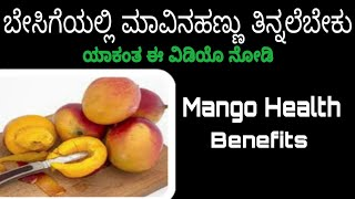 Mango Benefits in Kannada | Uses of Mango in Kannada | Health Benefits of Mango