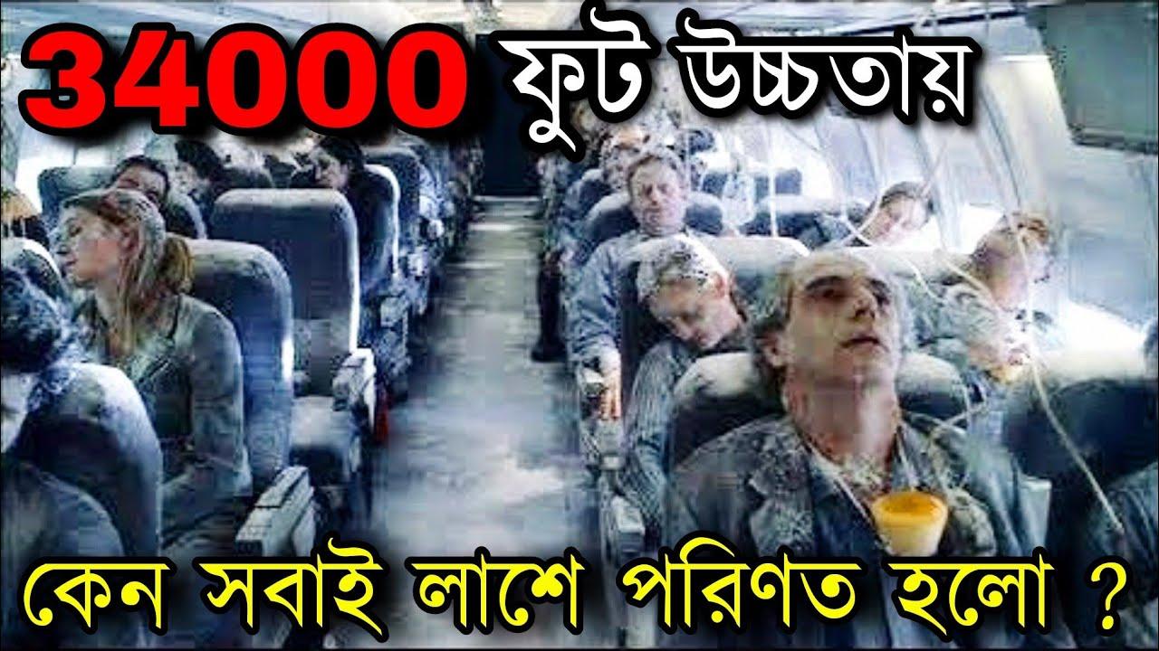 পৃথিবীর সবথেকে ভয়ঙ্কর প্লেন দুর্ঘটনা   Helios Airways Flight 522   Rahasya Jagat