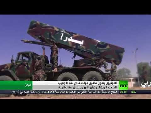 الحوثيون ينفون تقدم قوات هادي بالحديدة  - نشر قبل 2 ساعة