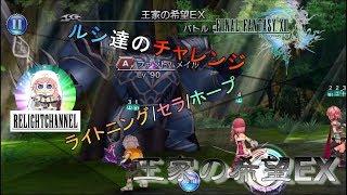 【DFFOO】 FF13メンバーチャレンジ! ノクティスイベント 王家の希望EX Lv.100 (パッシブそこそこフレンドなし!)