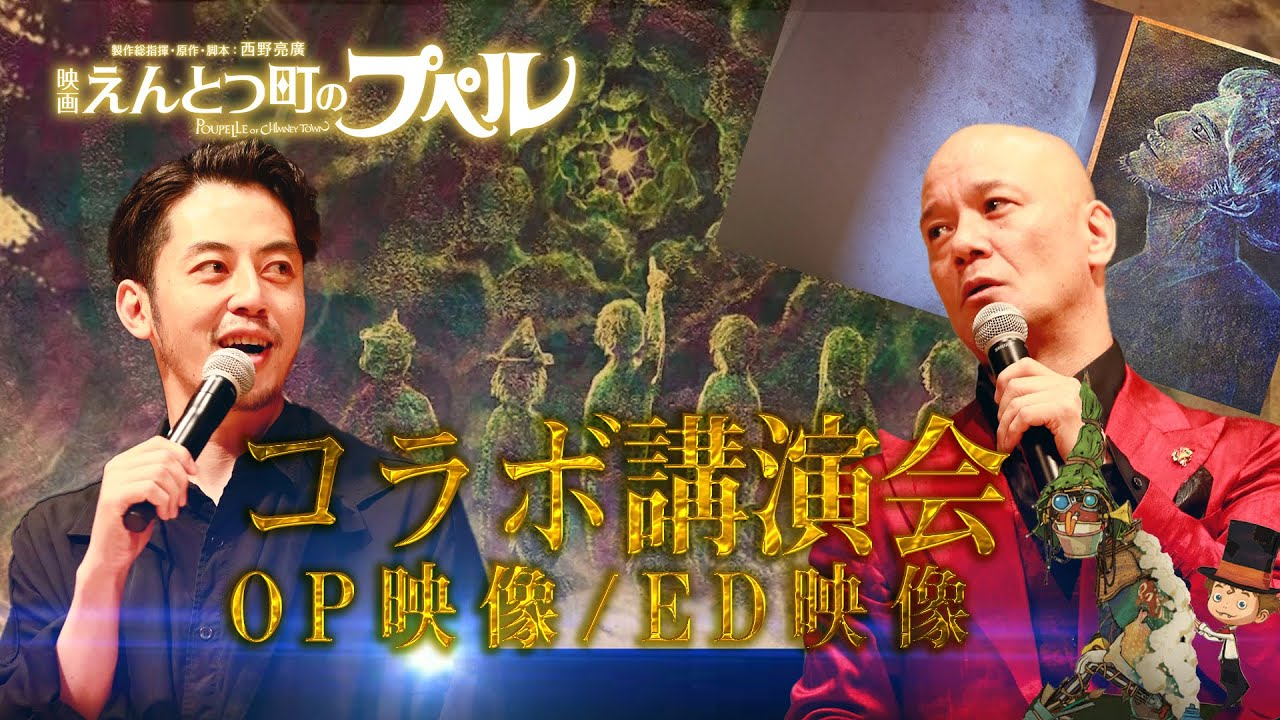 【制作しました】西野亮廣×鴨頭嘉人OP映像ED映像公開!