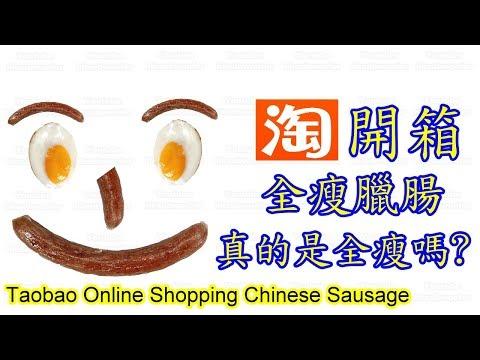 試食淘寶全瘦臘腸 Taobao Online Shopping Chinese sausage