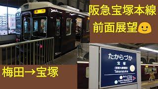 阪急宝塚本線急行 梅田→宝塚