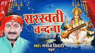 Manoj Tiwari का सुपरहिट भजन - Saraswati Vandana - Manoj Tiwari Mridul - Latest Songs 2018