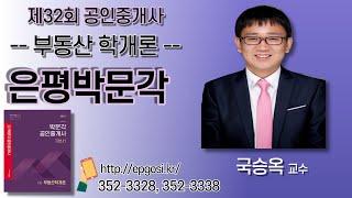 은평박문각 공인중개사전문학원TV