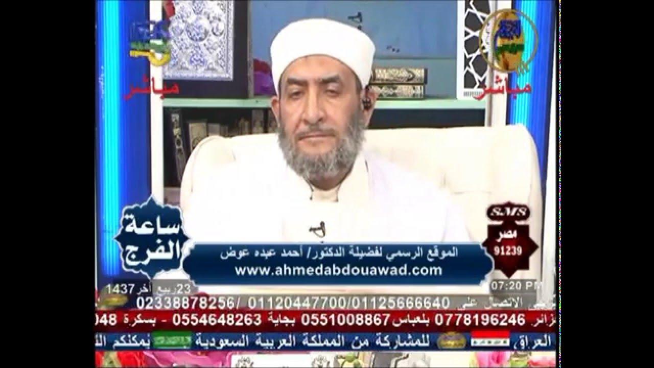 دعوة د أحمد عبده عوض للتفاعل مع موقعه الإلكتروني وصفحات الفتح