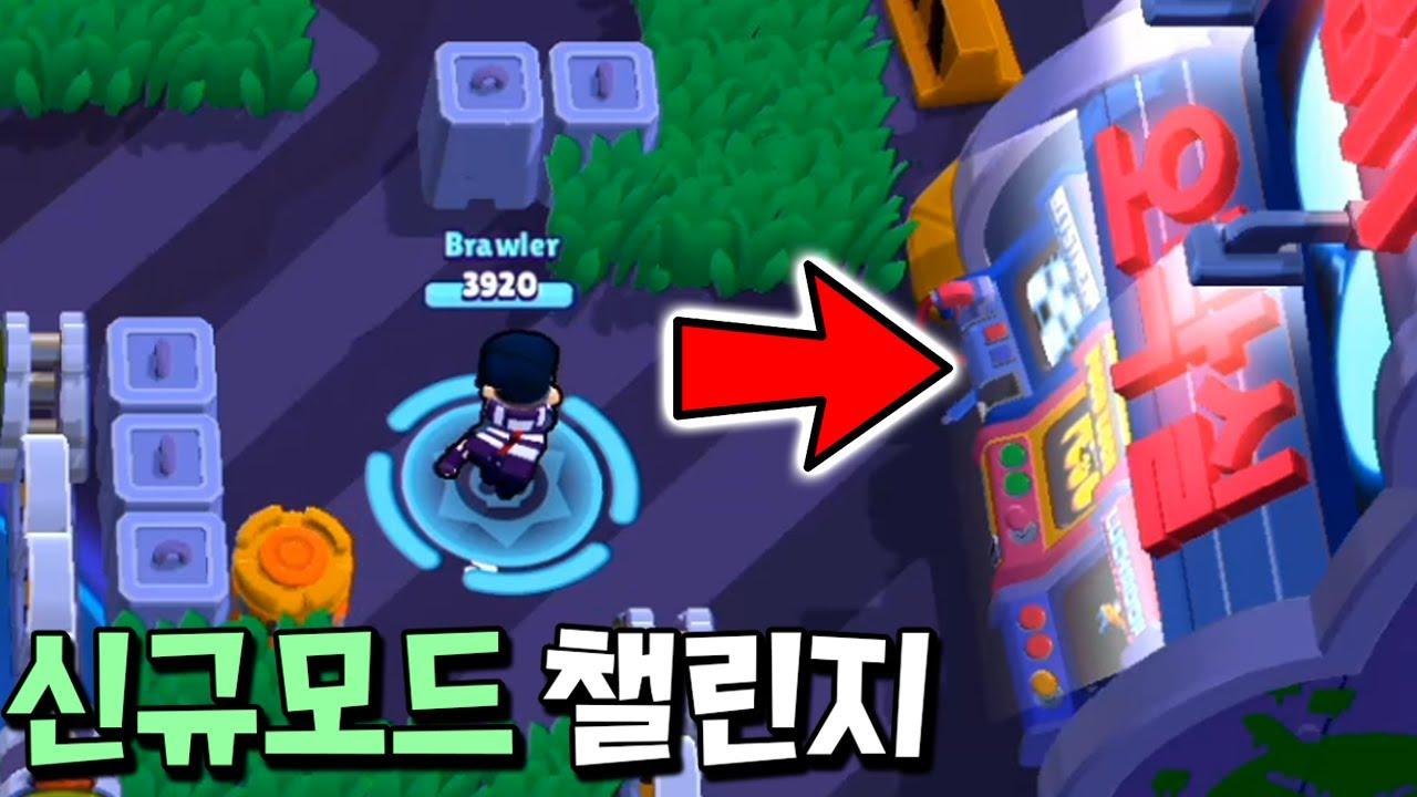 신규모드 챌린지에 숨겨진 한글 떡밥의 비밀 발견?! ㅎㄷㄷ _ 브롤스타즈