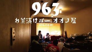 2016年4月30日(土) 963 大阪 お茶漬けバー オオノ屋 LIVE.