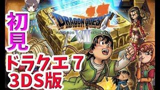 【ドラクエ7/3DS版】アボンの村人はどこへ?から【初見/DQ7】