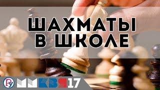 Шахматы в школе. Учебно-методический комплекс по шахматам. ММКВЯ 2017