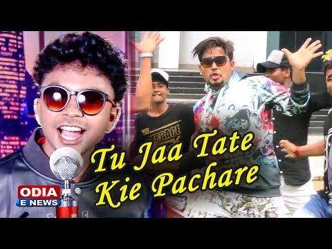 Tu Jaa Tate Kie Pachare New Music Video  - Mantu Chhuria, Lubun-Tubun | Baidyanath Dash