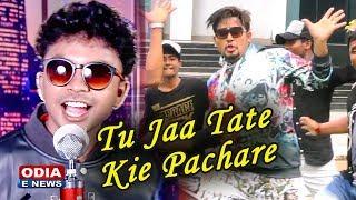 Tu Jaa Tate Kie Pachare New Music Mantu Chhuria, Lubun Tubun | Baidyanath Dash