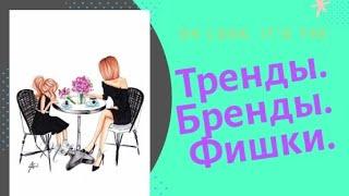 Тренд / Тренды 2019 / Модные тренды/ Тренды лета 2019 / Новинки Фаберлик