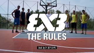 3x3 농구 경기 규칙 한글 자막 (3X3 Basketball Rules Korean Subtitle)