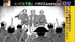 バカリズム監督作品.