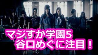 AKB48グループが総出演するドラマ 「マジすか学園5」 AKB48グループが総...
