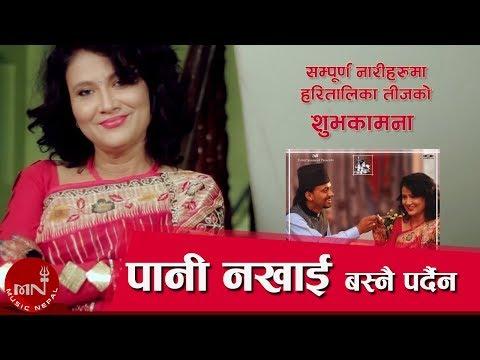 New Teej Song 2015/2072 Pani Nakhai Teej Song by Komal Oli & Ajay Adhikari Sushil HD