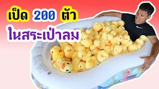 อาบน้ำ กับ ตุ๊กตาเป็ด 200 ตัว ในสระน้ำเป่าลม |  DUCK BATH CHALLENGE!