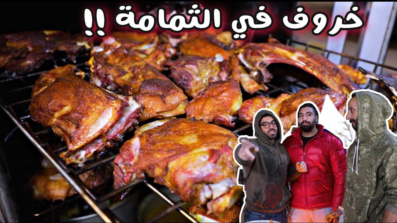 تحدي طبخ خروف في صحراء الثمامة   Faisal Al Saif Evo Challenge