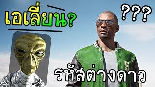 เมื่อทีมคุณ-มีเอเลี่ยนมาเล่น-pubg-พูดไทยได้-2-ประโยค