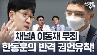 [정치왓수다] 채널A 이동재 무죄! 한동훈의 반격 권언…