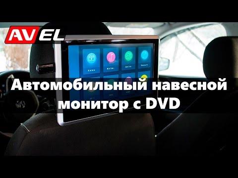 Автомобильный навесной монитор на подголовник с ДВД, сенсорным экраном и медиаплеером AVS1038T